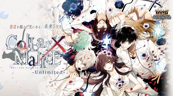 Collar x Malice: Unlimited is travelling west with Switch next year